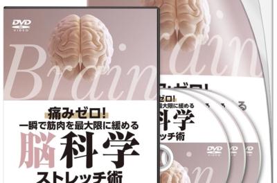 専門家向け脳科学ストレッチを使ったペアストレッチDVD